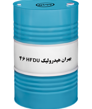 بهران هيدرولیک HFDU